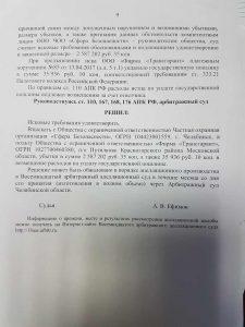 Арбитражный суд Челябинской области принял решение удовлетворить исковые требования ООО «Трансгарант» на более чем 2,5 миллиона рублей к частной охранной организации «Сфера Безопасности»
