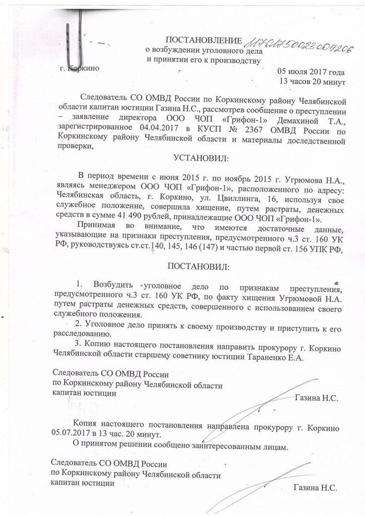 Наталья Угрюмова Коркино уголовное дело