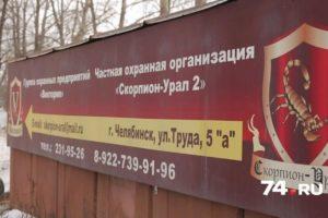 В Челябинске приставы арестовали два автомобиля ЧОП «Скорпион-Урал2», задолжавшего зарплату охранникам более чем на миллион рублей