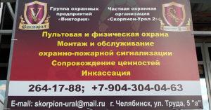 ЧОО СКОРПИОН УРАЛ2 Челябинск 2018