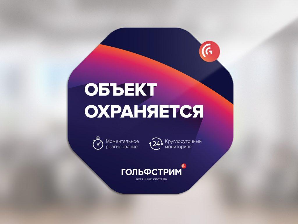 ГОЛЬФСТРИМ Охранные Системы