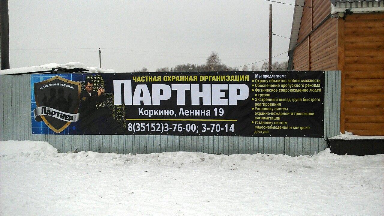 Коркино ЧОП «Партнер»