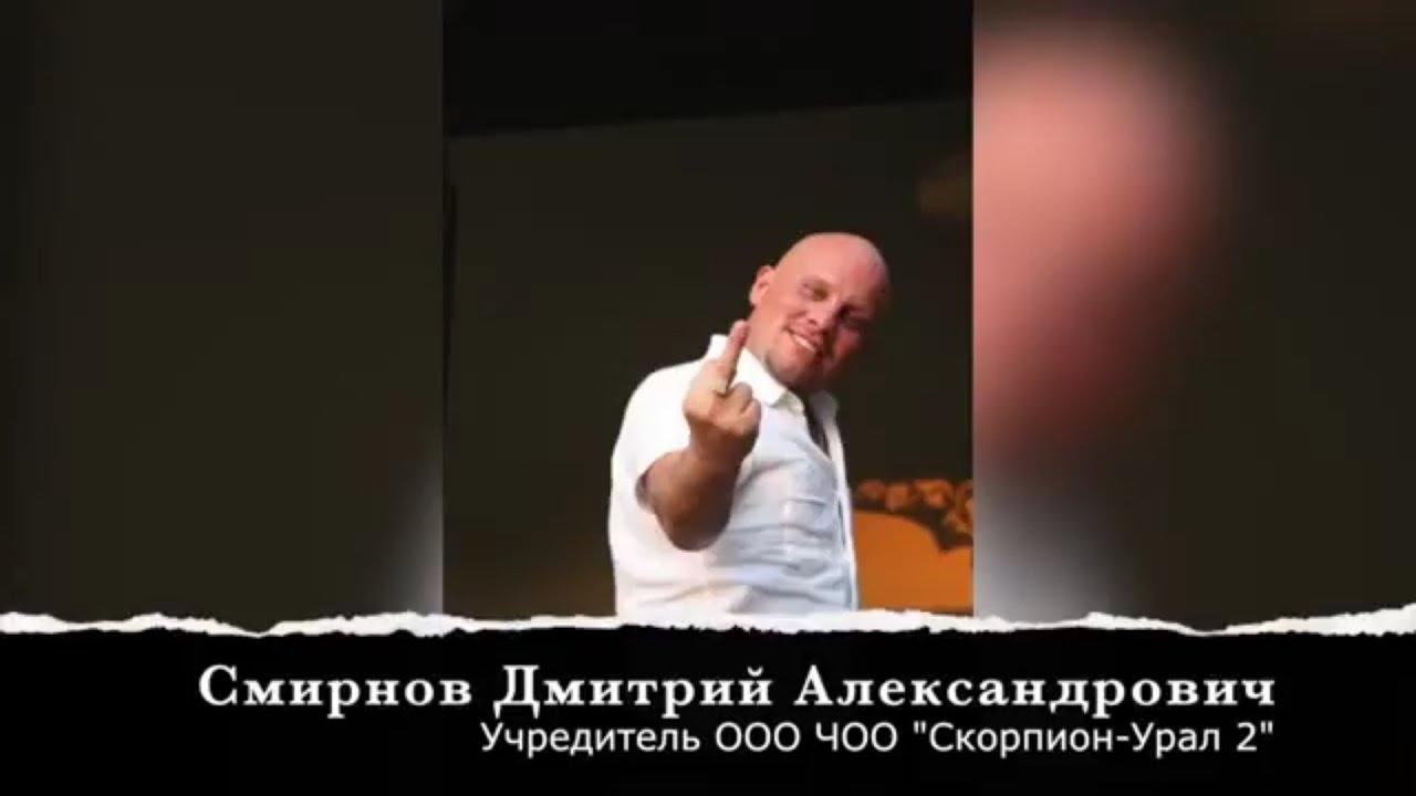 Скорпион Урал2
