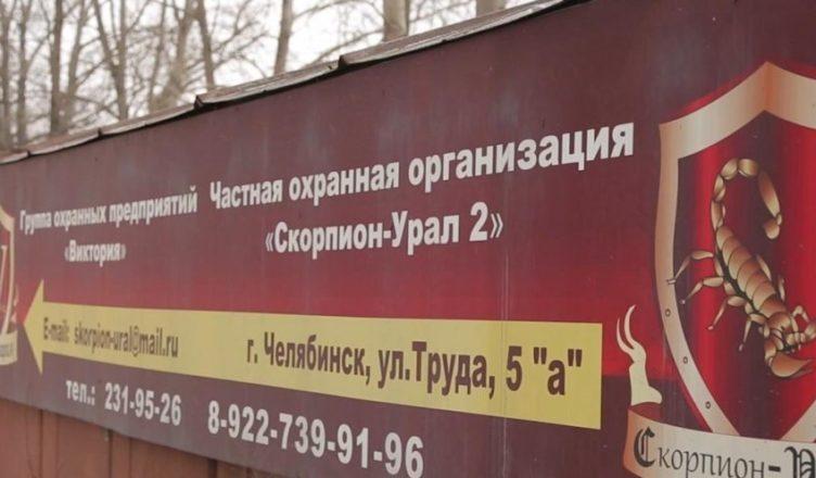 Директора ЧОП «Скорпион Урал 2» в Челябинске будут судить по двум статьям