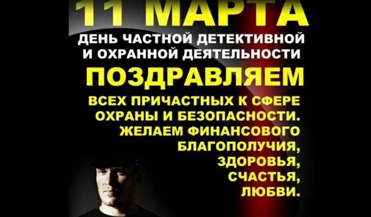 С Днем охранника в России 11 марта поздравление