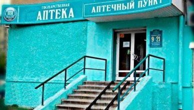 областной аптечный склад аптека