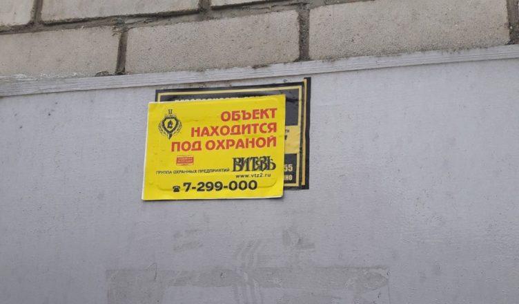 Витязь охрана Челябинск