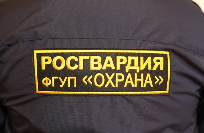 Росгвардия ФГУП Охрана